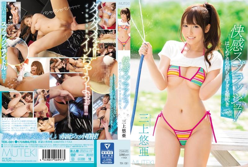 TEK-081 Mikami Yua The First Time Squirting - 1080HD