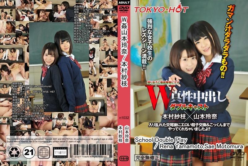 Tokyo Hot n1032 Rena Yamamoto and Sae Motomura - 1080HD