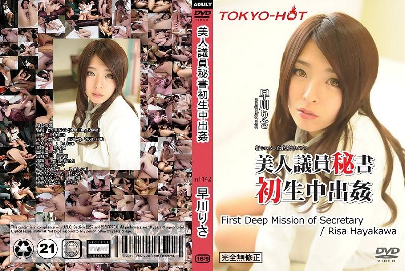 Tokyo Hot n1142 Risa Hayakawa - 1080HD