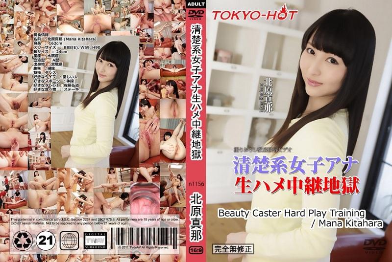 Tokyo Hot n1156 Mana Kitahara - 1080HD