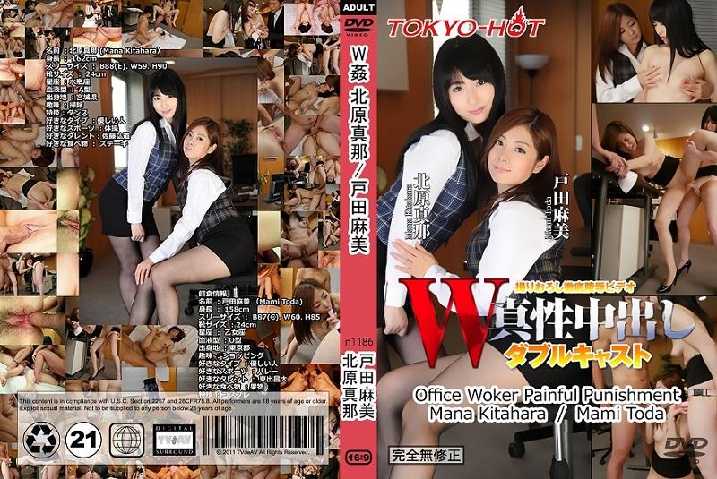 Tokyo Hot n1186 Mana Kitahara and Mami Toda - 1080HD