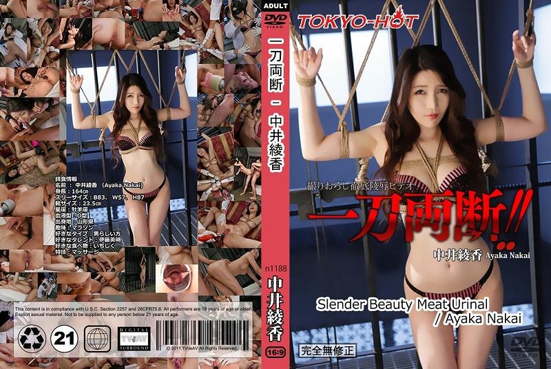 Tokyo Hot n1188 Ayaka Nakai - 1080HD