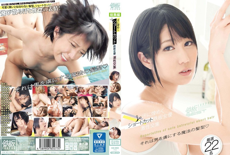 TOMN-076 Plate Actress Intense Sexual Intercourse - 720HD