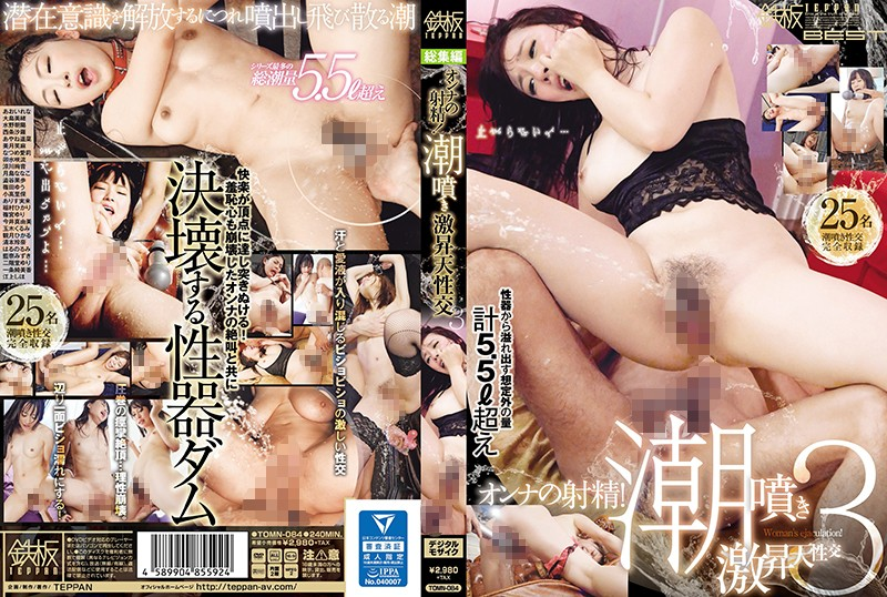 TOMN-084 Ejaculation Woman Super Ascension - 1080HD