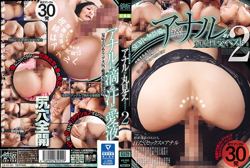 TOMN-108 Unprotected Anal Sexual Intercourse - 1080HD