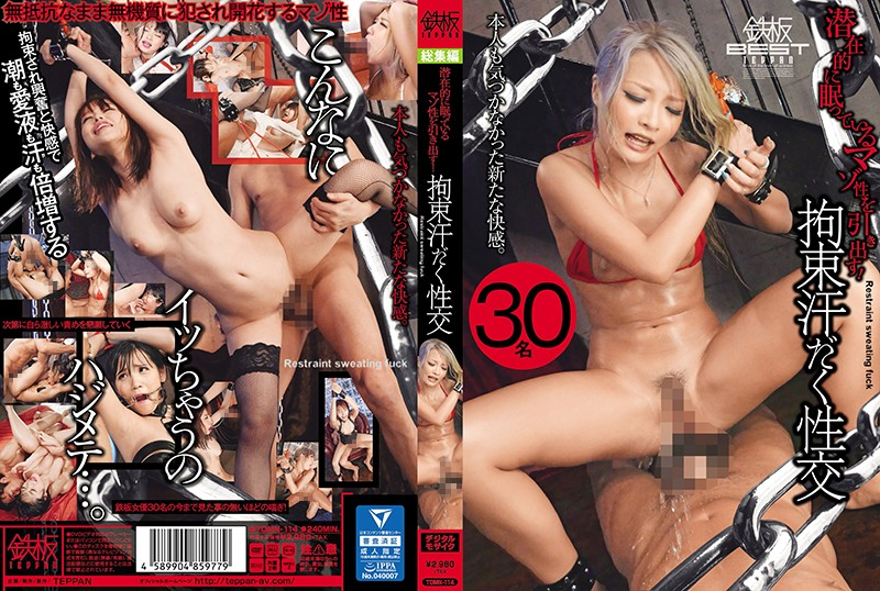 TOMN-114 Restraint Sweating FUCK - 720HD