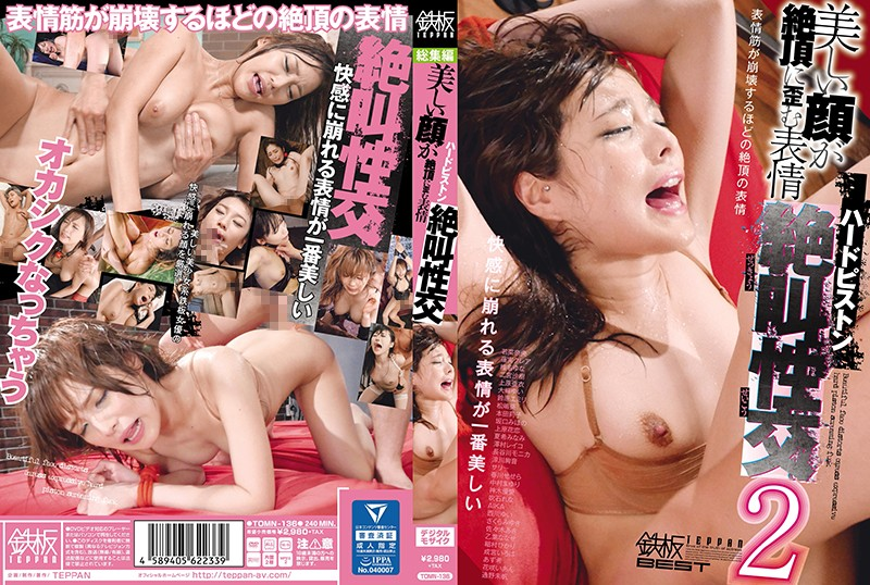 TOMN-136 Caress Expressive Screaming SEX - 1080HD