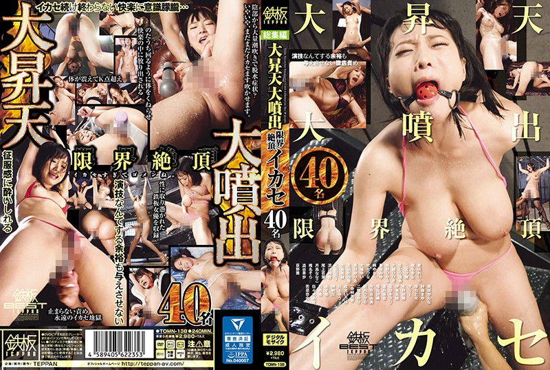 TOMN-138 Great Ascension Giant Ejaculation - 1080HD