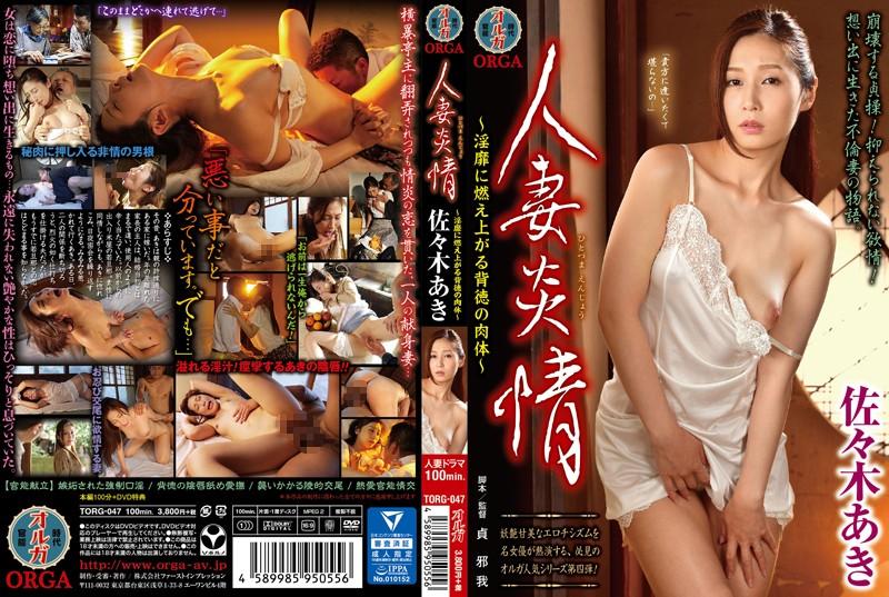 TORG-047 Aki Sasaki Married Woman Flame - 1080HD