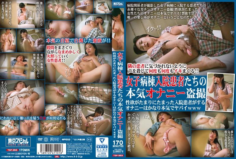 TSP-353 Earnest Masturbation Voyeur Libido - 720HD