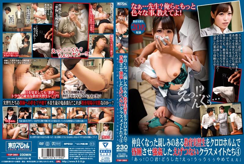 TSP-360 SEX Destructive Familiar Teacher - 1080HD