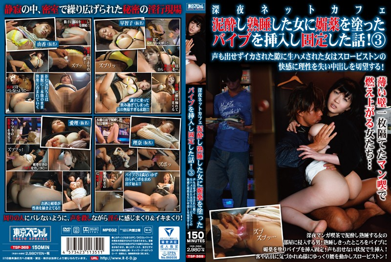 TSP-369 Late Night Net Cafe Inserting And Fixing - 1080HD