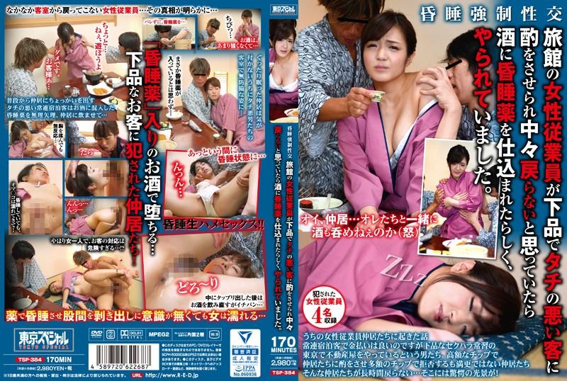 TSP-384 Aoyama Hana Nagai Mihina Matsui Rena - 1080HD