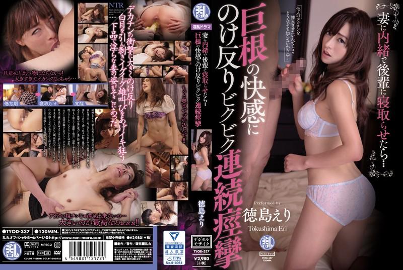 TYOD-337 Tokushima Eri Jumpy Continuous - HD