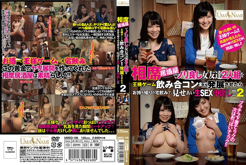 UMSO-126 SEX Good Woman Friend - 720HD