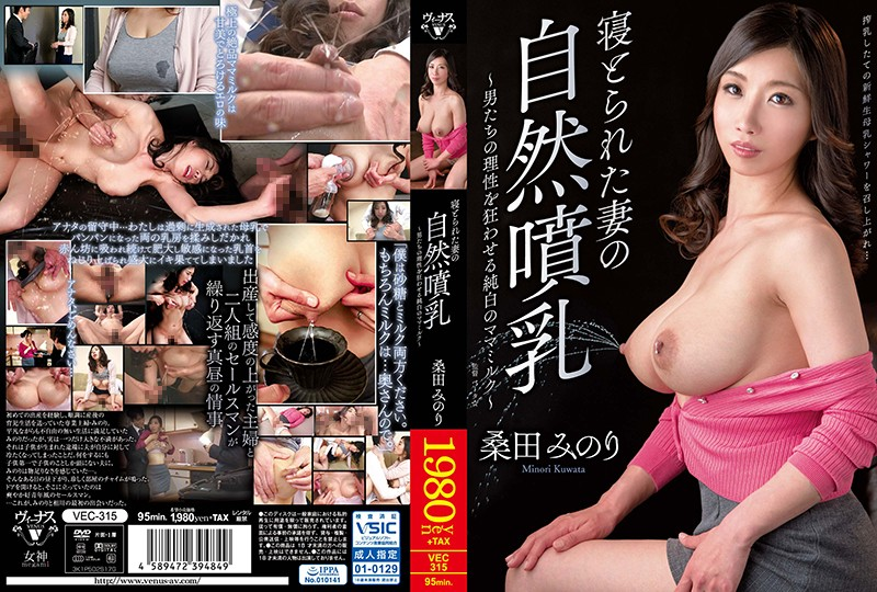 VEC-315 Kuwata Minori Married Woman Breast Milk - 1080HD