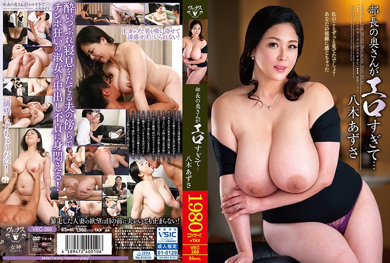 VEC-360 The Director's Wife Is Too Erotic ... Azusa Yagi - 1080HD