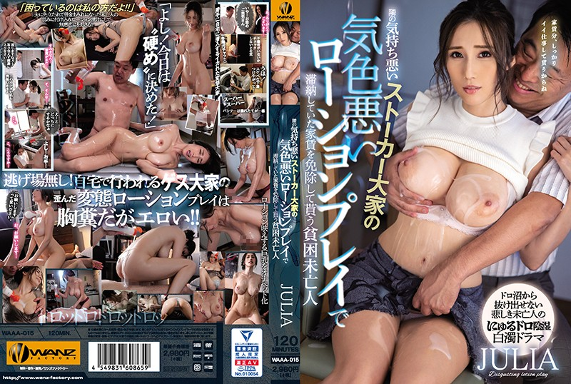 WAAA-015 JULIA Next-door Stalker Landlord - 1080HD