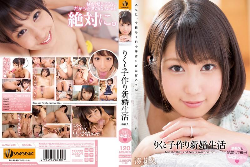 WANZ-246 Minato Riku Making Newlywed Life - 1080HD
