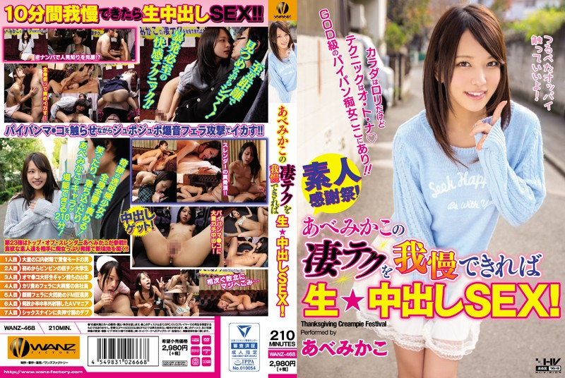 WANZ-468 Abe Mikako Handjob Creampie Amateur - 1080HD