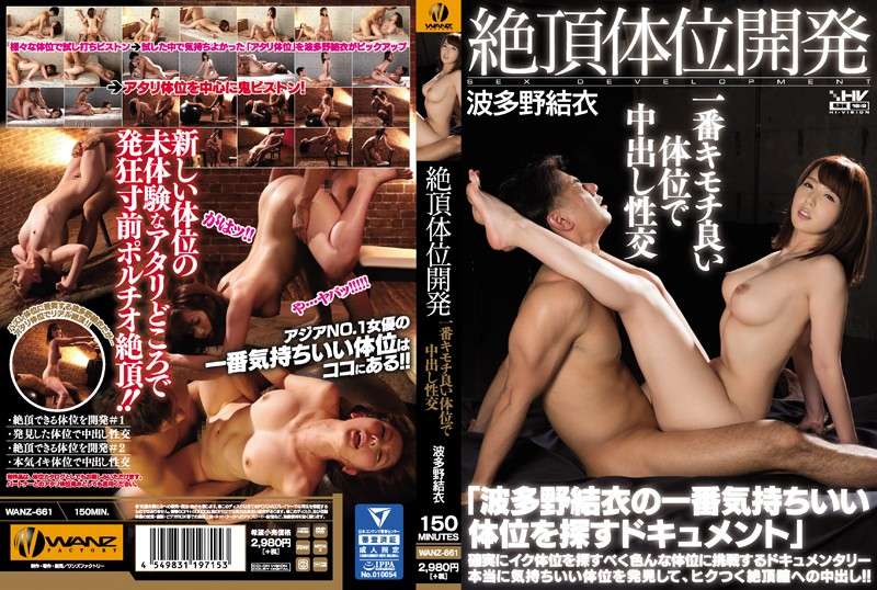 WANZ-661 Hatano Yui Creampie Sexual Intercourse - 1080HD