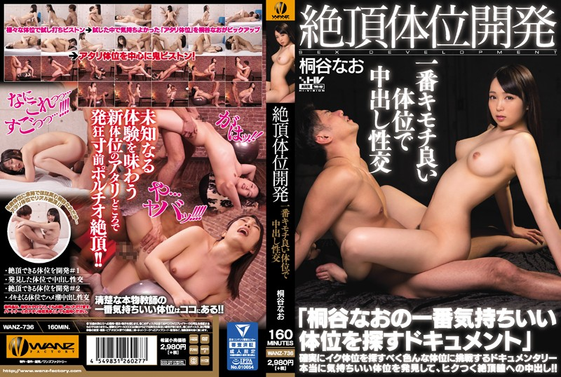 WANZ-736 Kiritani Nao Posture Cum Shot - 1080HD