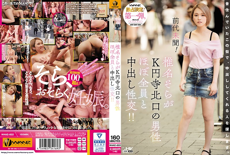 WANZ-822 Shiina Sora Entrance With Cum Shot - 1080HD
