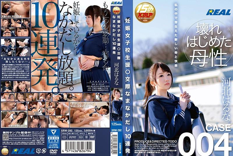 XRW-292 Kawakita Haruna Pregnant School Girls - 1080HD