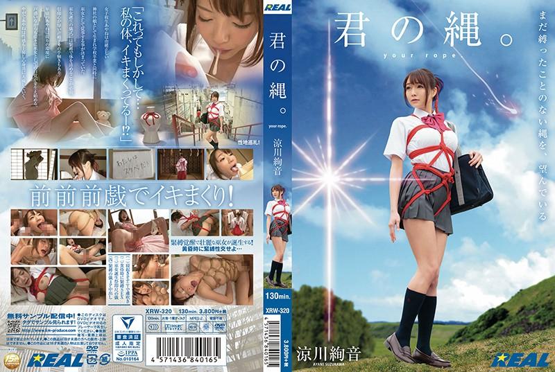 XRW-320 Suzukawa Ayane Your Rope - 1080HD