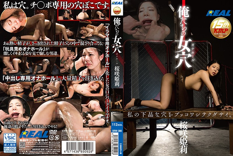 XRW-380 Osaki Himeri Deep Throating - 1080HD