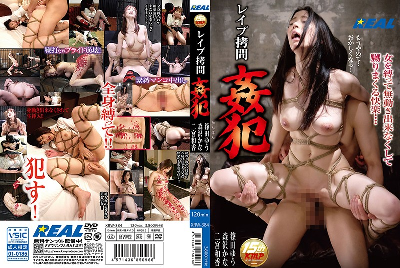 XRW-384 Rape Torture - 1080HD
