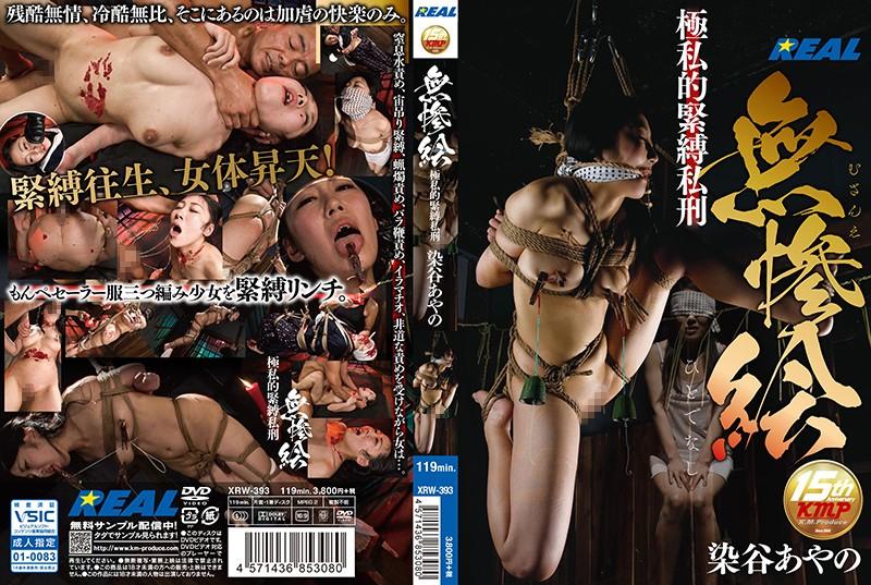 XRW-393 Somatani Ayano Private Tightening - 720HD