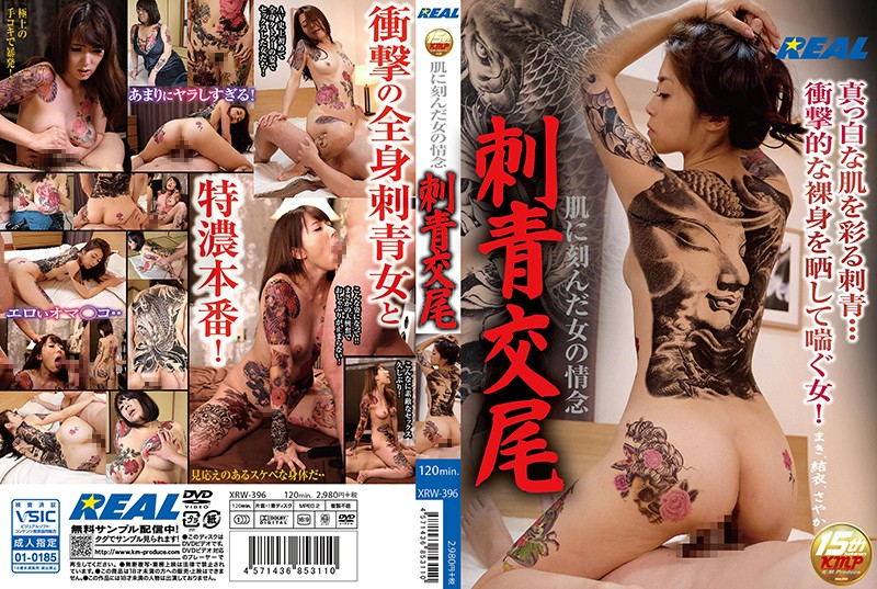 XRW-396 Hatano Yui Maki Hojo Woman Tattoo - 1080HD