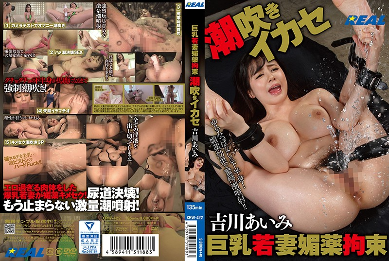 XRW-422 Yoshikawa Aimi Big Breasts Young Wife - 1080HD