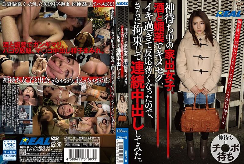 XRW-445 Shirasaki Yuzu Runaway Girl - 1080HD