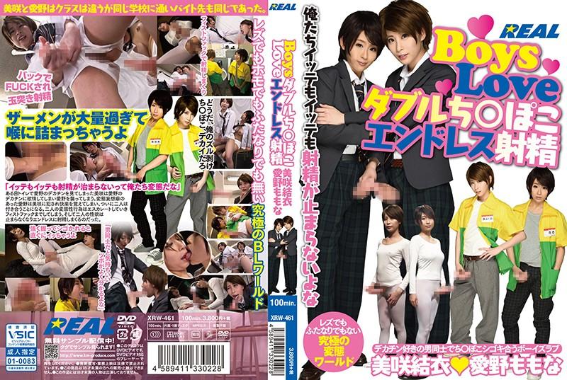 XRW-461 Misaki Yui Aino Momona Boys Daughter - 1080HD