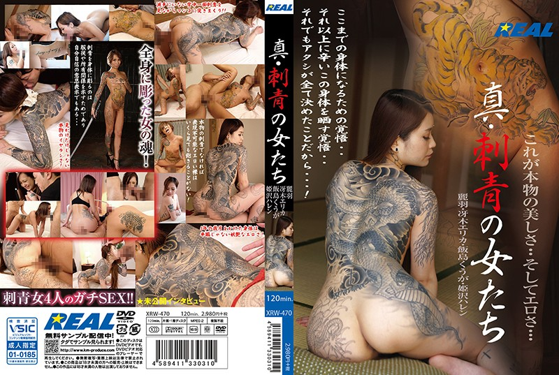XRW-470 True Tattoo Women - 1080HD