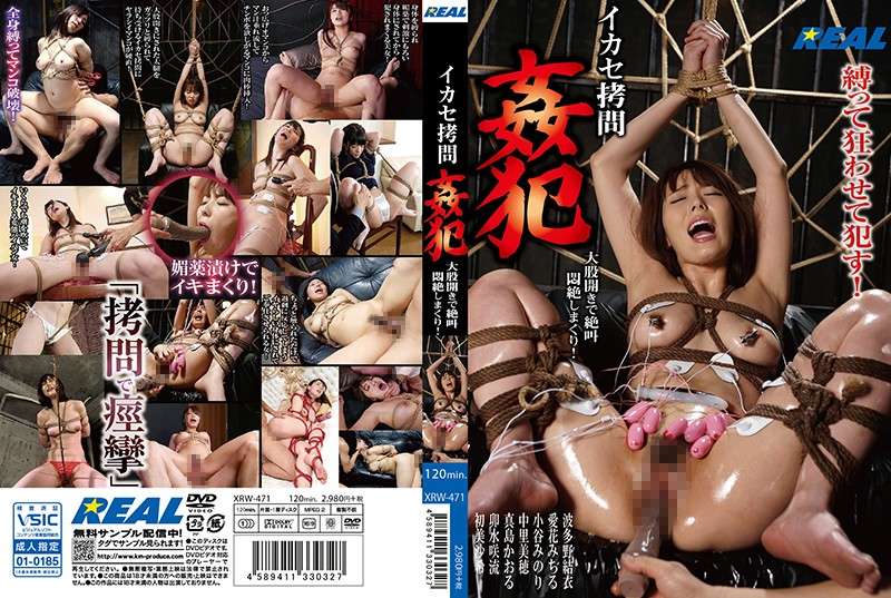 XRW-471 Torture Adult Crime Committing - 1080HD