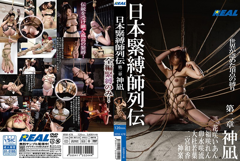 XRW-478 Nippon Buddhist Rectangle - 1080HD