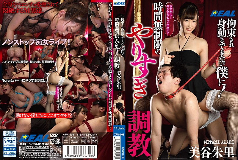 XRW-508 Mitani Akari Excessive Training - 1080HD