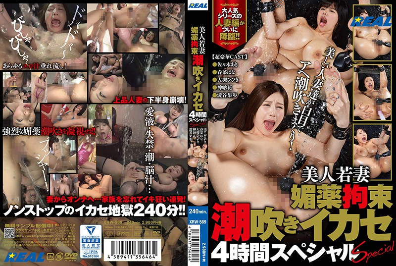 XRW-589 Wife Aphrodisiac Restraint Ejaculation - 1080HD
