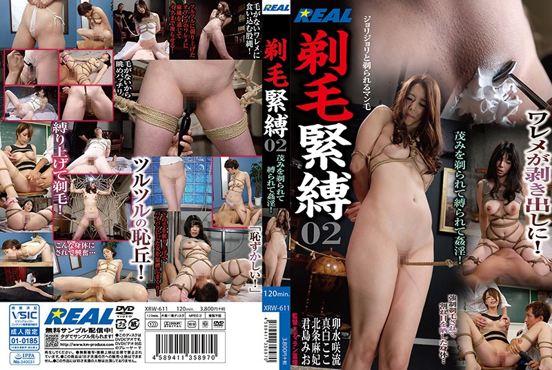 XRW-611 Shaving Bondage Adultery - 1080HD