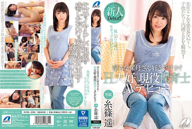 XVSR-238 Itoshino Haruka Active Nurse AV Debut - 1080HD