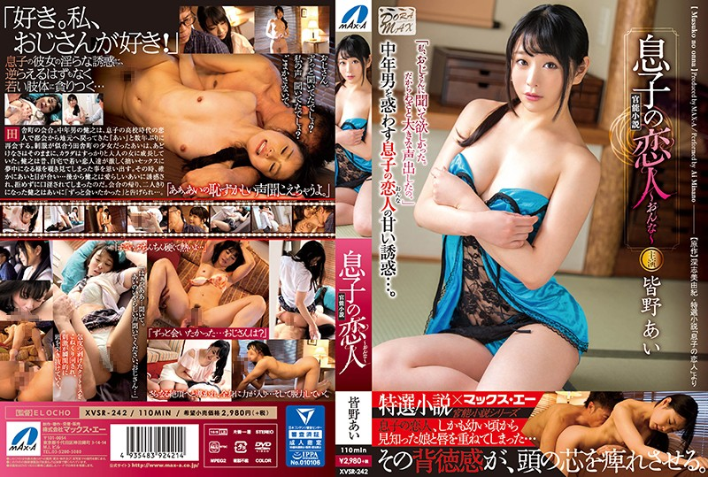 XVSR-242 Minano Ai Lover Father - 1080HD