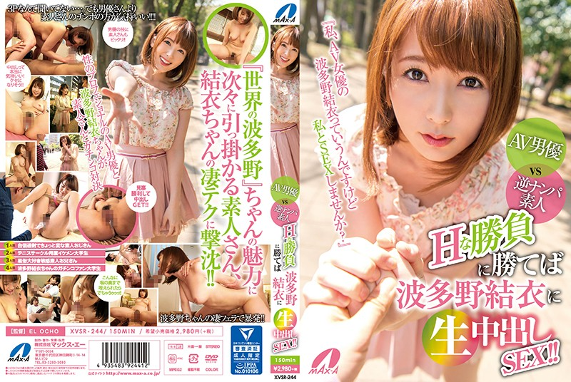 XVSR-244 Hatano Yui AV Actress - 1080HD