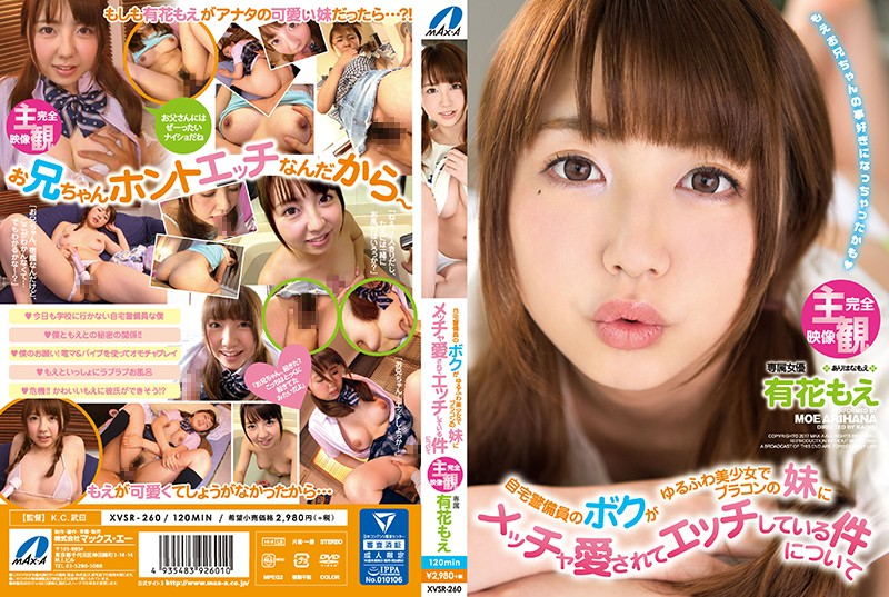XVSR-260 Arika Moe SEX Home Security Guy - 720HD