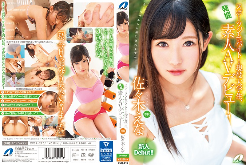 XVSR-290 Sasaki Ena Student AV Debut - 1080HD