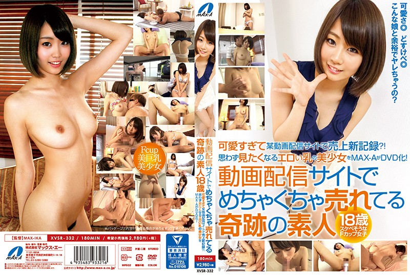 XVSR-332 Amateur Distribution 18 Years Old - 720HD