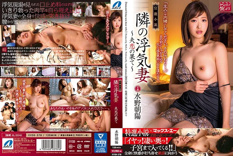 XVSR-378 Mizuno Asahi Cheating Wife - 1080HD