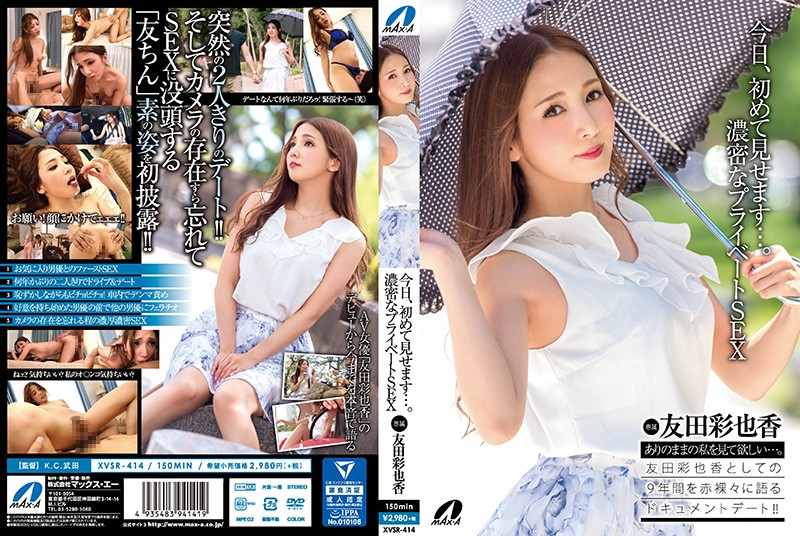 XVSR-414 Tomoda Ayaka Dense Private SEX - 1080HD